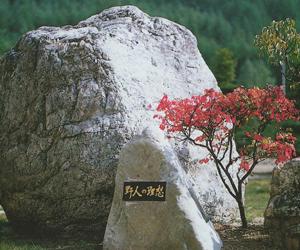 昭和55年度「野人の理想」