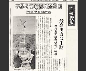 昭和59年9月23日 中日新聞記事