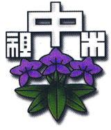 木祖中学校校章