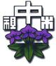 木祖中校章