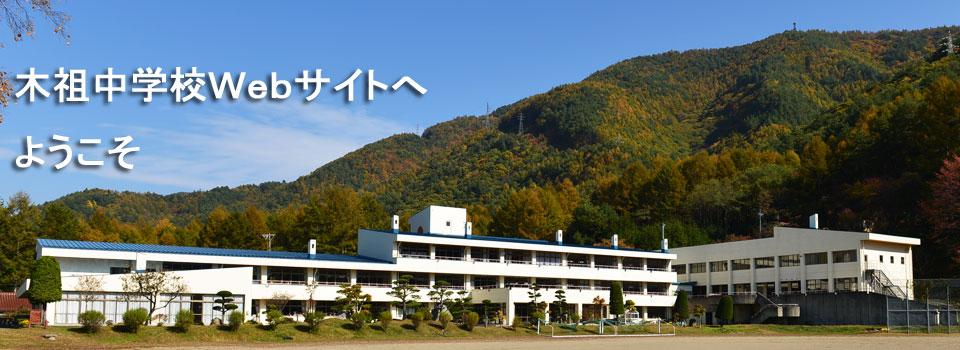 木祖村立木祖中学校